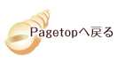 pagetopへ戻る